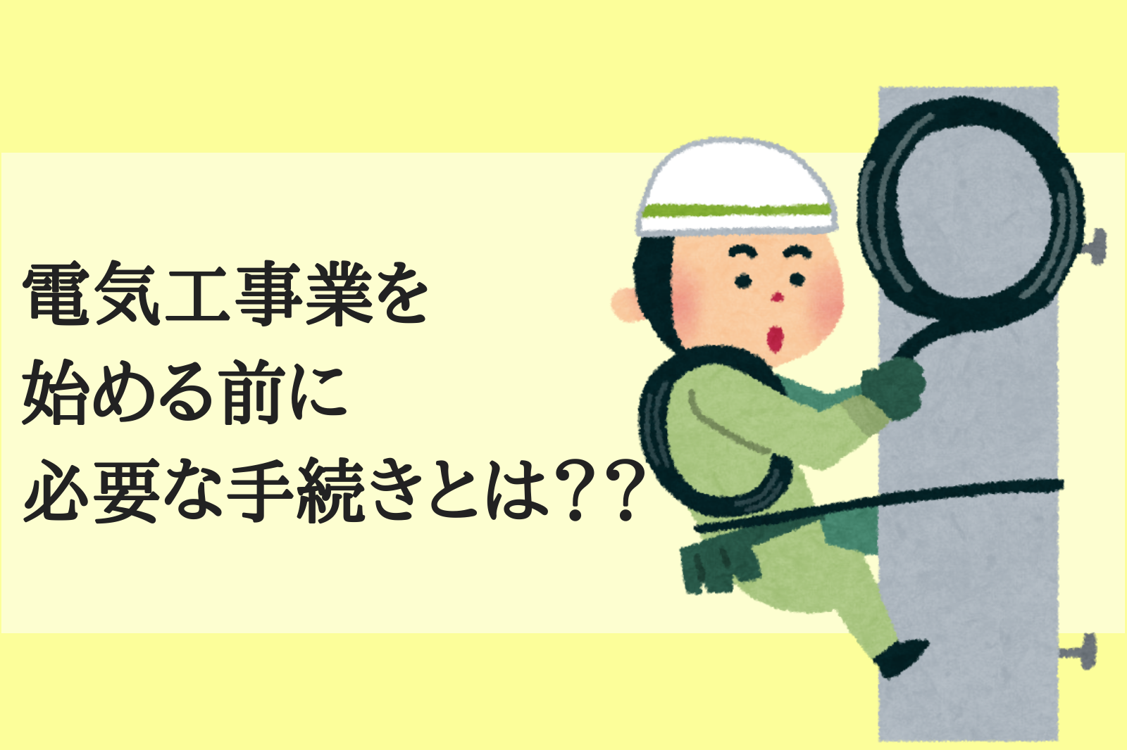 電気工事業を始めるには? (1)