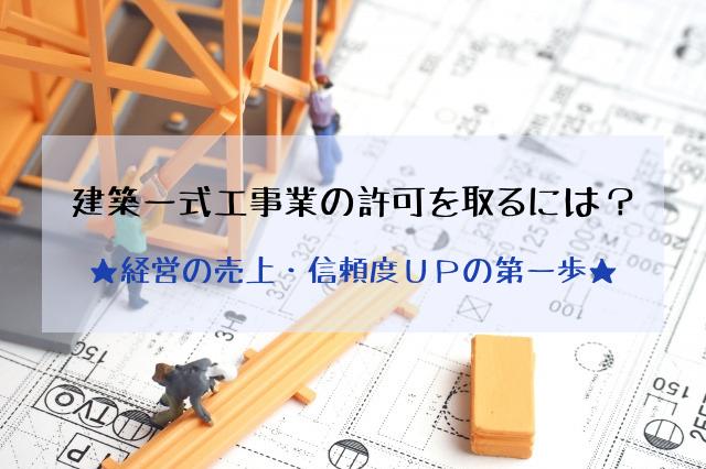 建築一式工事業の許可を取るには?