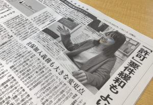 埼玉建設新聞の記事